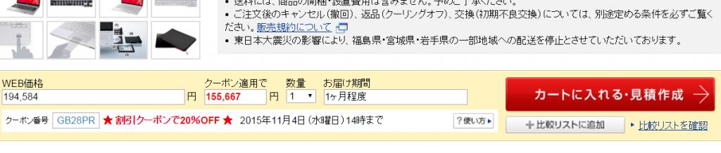 LIFEBOOK WS1/W販売ページ、「カートに入れる・見積作成」ボタン画像