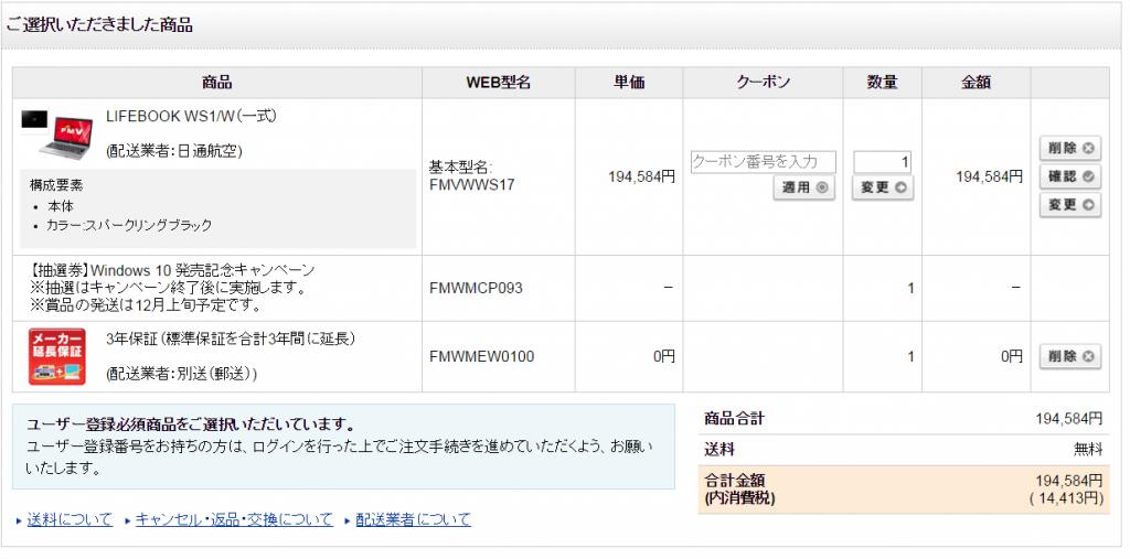 LIFEBOOK WS1/W、クーポンコード入力画面キャプチャ画像