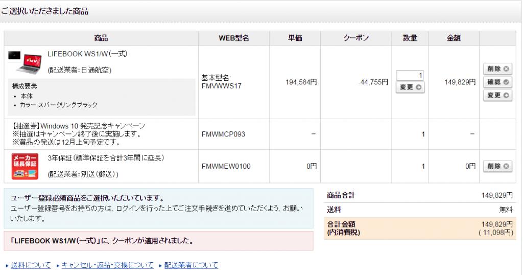 LIFEBOOK WS1/W販売ページ、当サイト限定クーポンコード入力に割引価格となった画面のキャプチャ画像