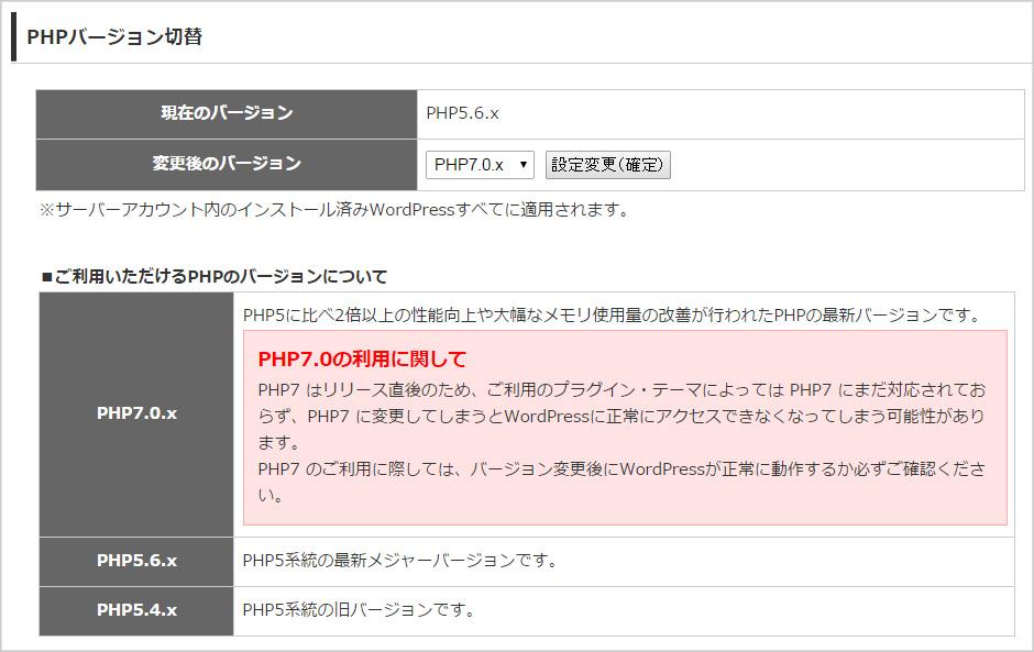 wpXレンタルサーバーの管理画面、PHPバージョン切り替え機能でPHP7を選択可能