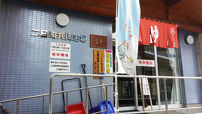 上山市の二日町共同浴場、入り口写真