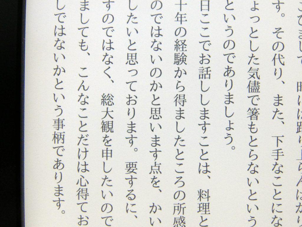 Kindle Paperwhite、北大路 魯山人「料理する心」本文アップ画像