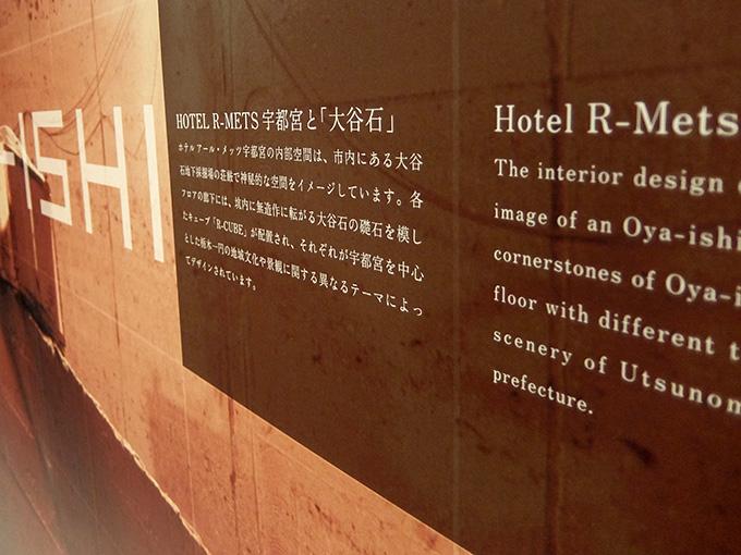 ホテルアール・メッツ宇都宮、フロア中心部パネル拡大写真