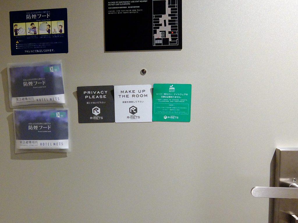 ホテルアール・メッツ宇都宮、ドア内側に貼られたシール類や防煙フードの写真