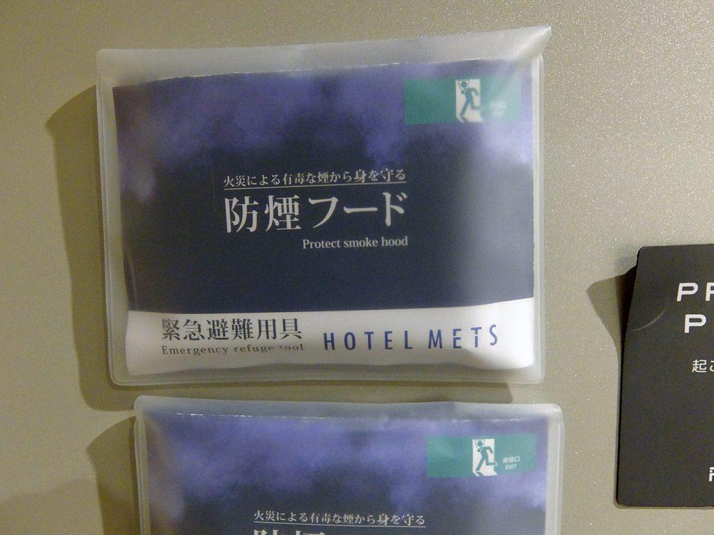 ホテルアール・メッツ宇都宮、ドア内側に貼り付けられている防煙フードの写真