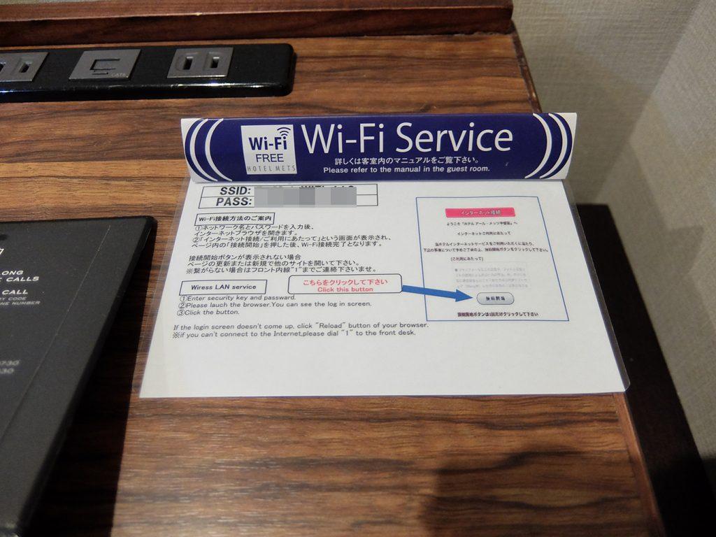 ホテルアール・メッツ宇都宮、Wi-Fi案内カード