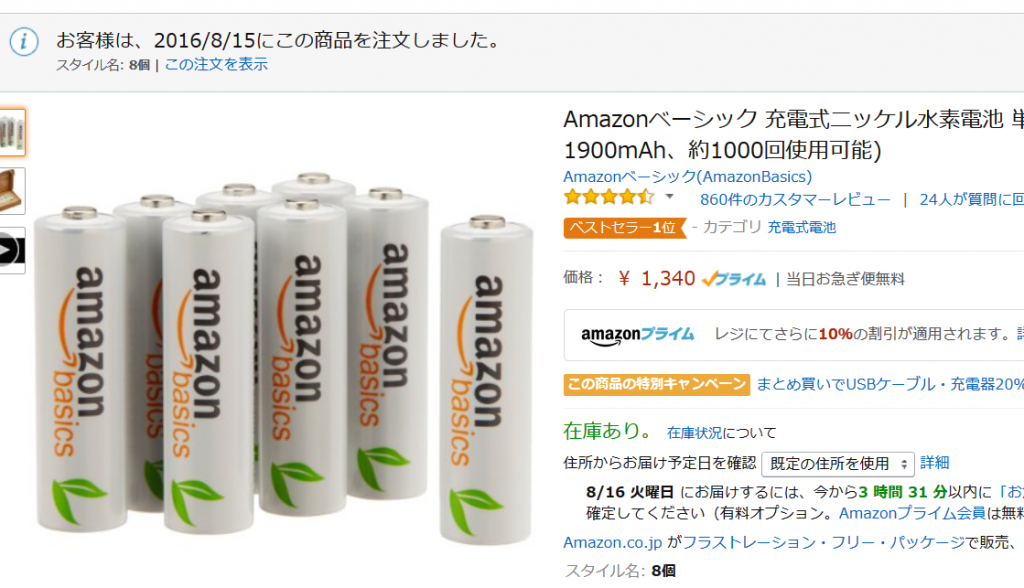 Amazonベーシック 充電式ニッケル水素電池 単3形8個パック商品ページキャプチャ画像