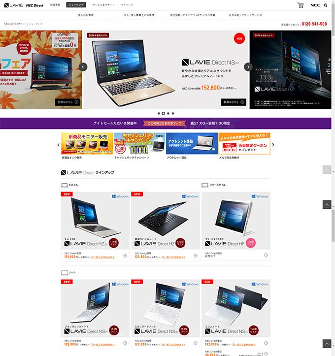 NECパソコンLAVIE公式サイト