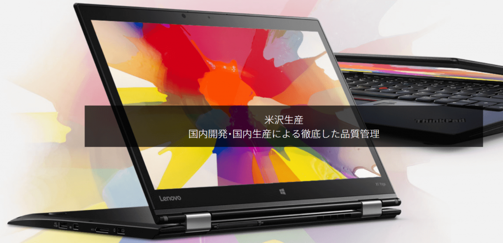 ThinkPad X1 Yoga、米沢生産