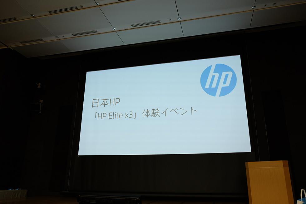 HP Elite x3体験イベントスライド