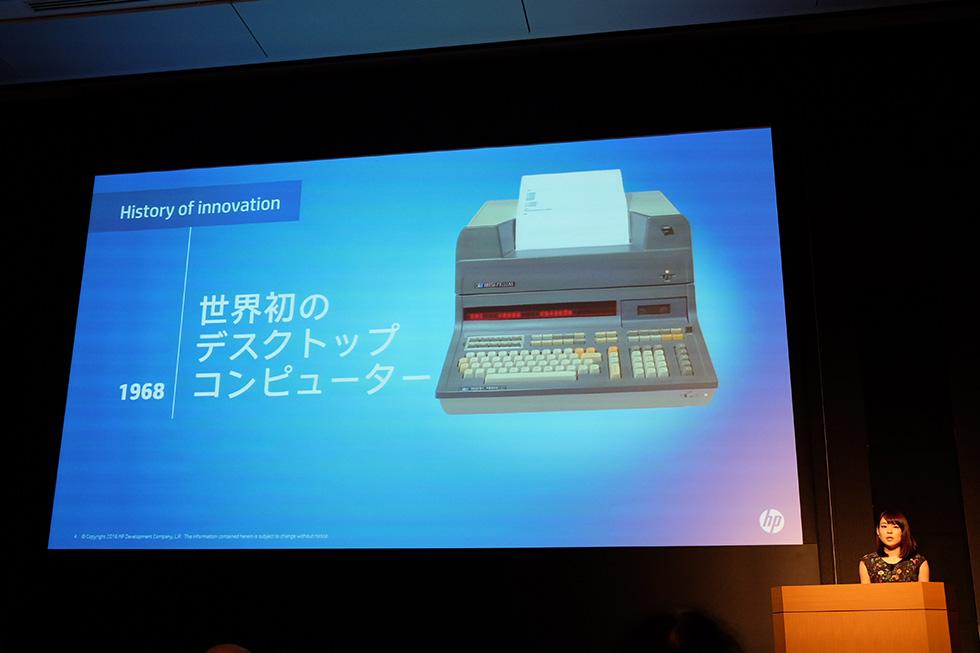 HP Elite x3体験イベントスライド、世界初のデスクトップコンピューター紹介