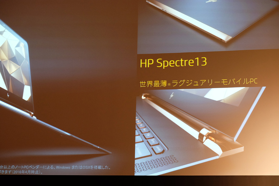 HP Elite x3体験イベントスライド、HP Spectre 13