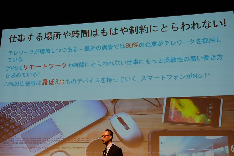 HP Elite x3体験イベントスライド、テレワーク、リモートワーク