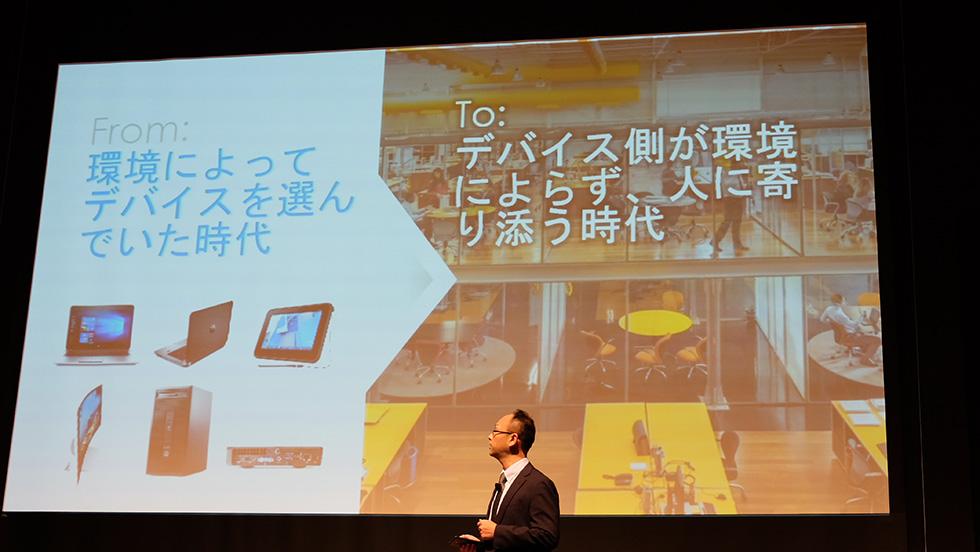 HP Elite x3体験イベントスライド、デバイスが人に寄り添う時代へ