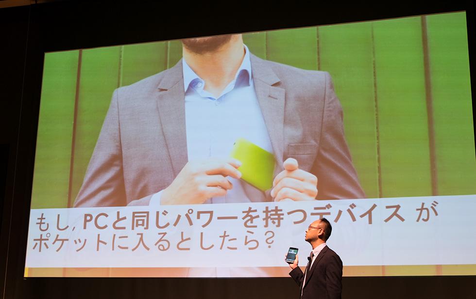 HP Elite x3体験イベントスライド。PCと同様のパワーを持つデバイス