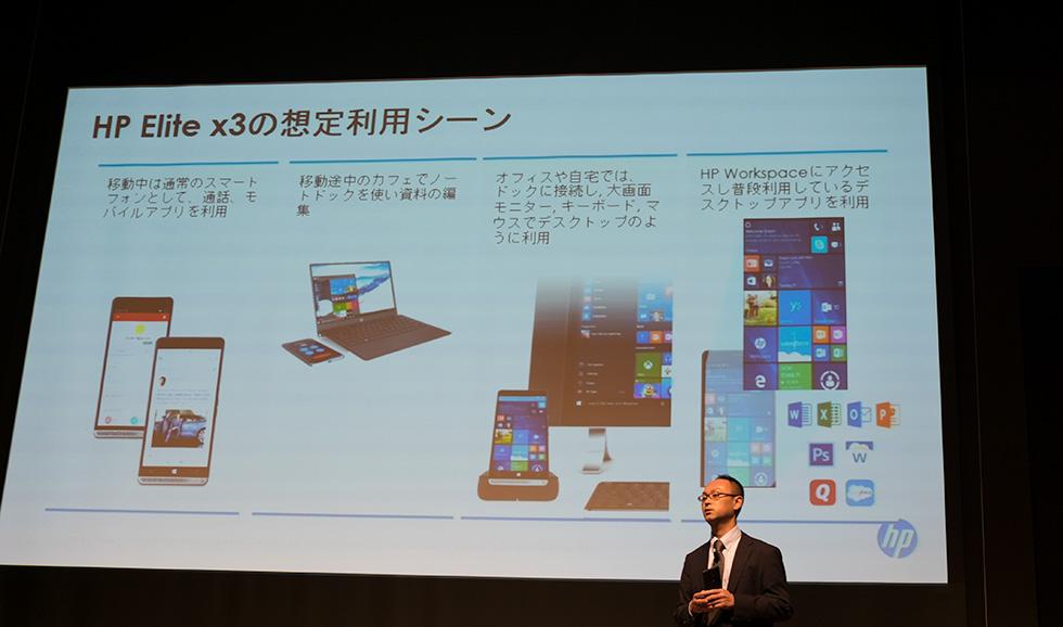 HP Elite x3体験イベントスライド。想定利用シーン