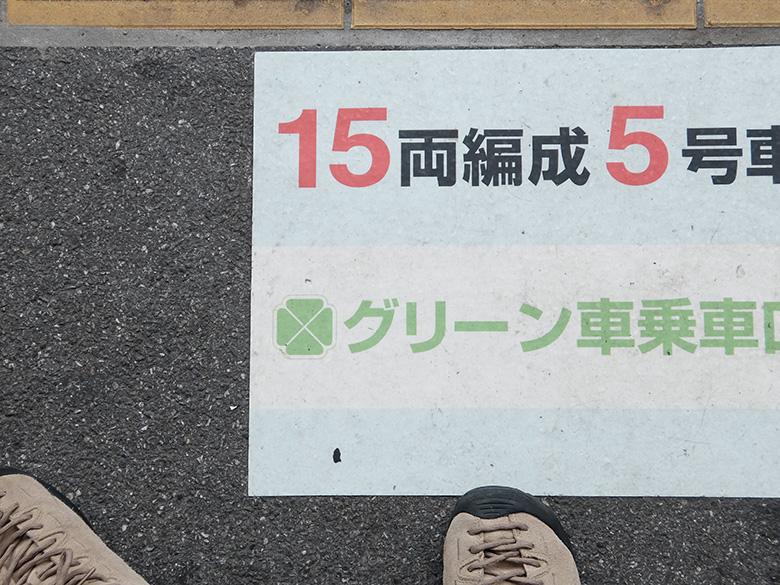 上野駅ホーム、グリーン車乗車口