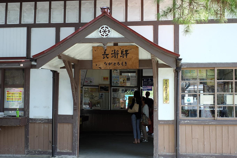 秩父鉄道長瀞駅