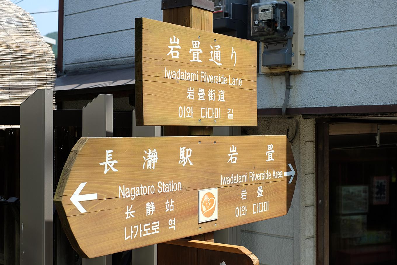 岩畳通りの標識