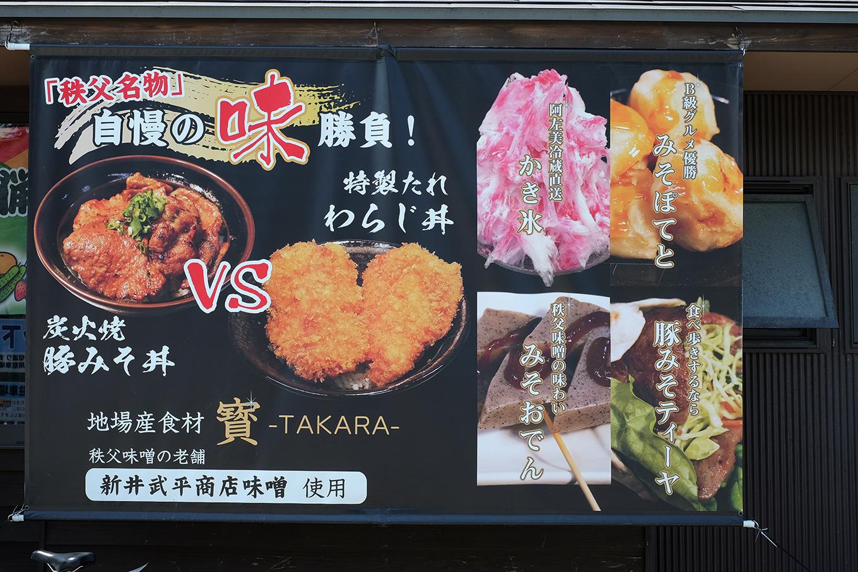 寳~TAKARA~、店舗外側に掛けられたメニュー看板