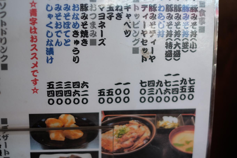 長瀞駅前、寳~TAKARA~(たから)のメニュー