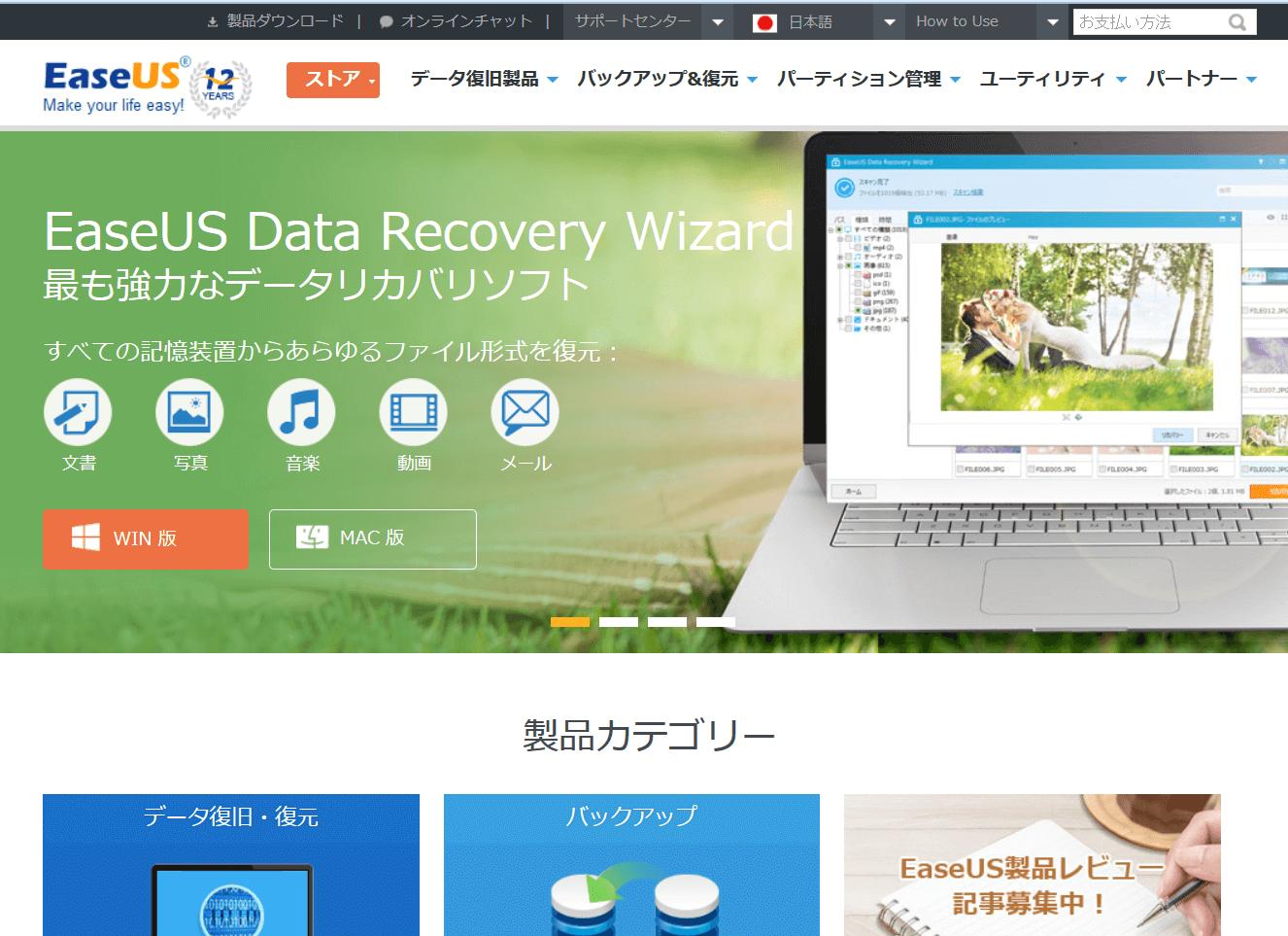 EaseUS Softwareトップページ