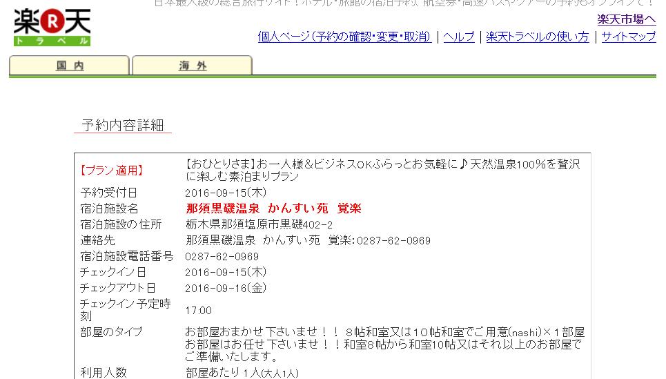かんすい苑 覚楽、楽天トラベル予約画面