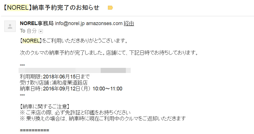 納車希望日を登録後、NOREL事務局から届いたメール