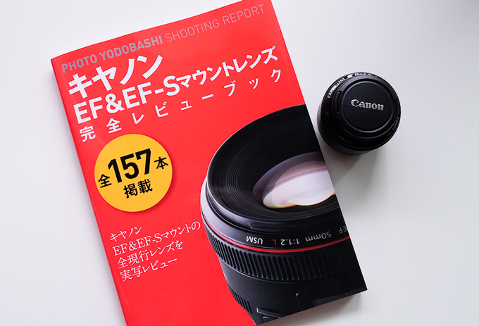 PHOTO YODOBASHI SHOOTING REPORT キヤノンEF&EF-Sマウントレンズ完全レビューブック