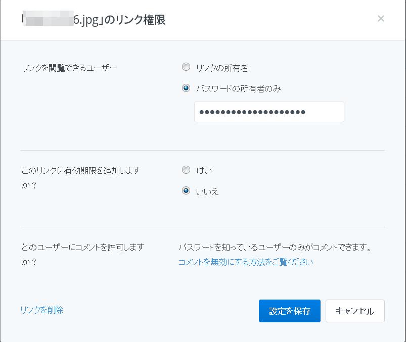 Dropboxにアップしたファイルにパスワードを付けてリンクを発行できるDropbox Plusの機能設定画面
