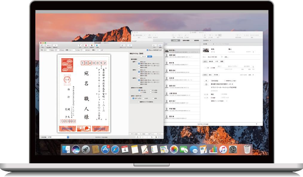 宛名職人 Mac用年賀状作成ソフト