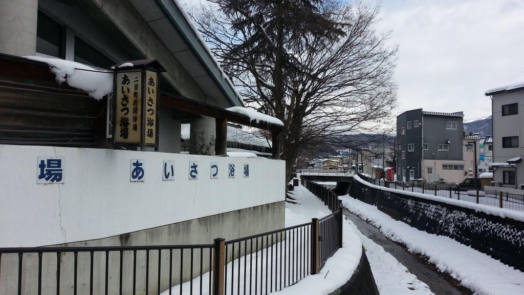 2016年1月撮影かみのやま温泉、二日町共同浴場