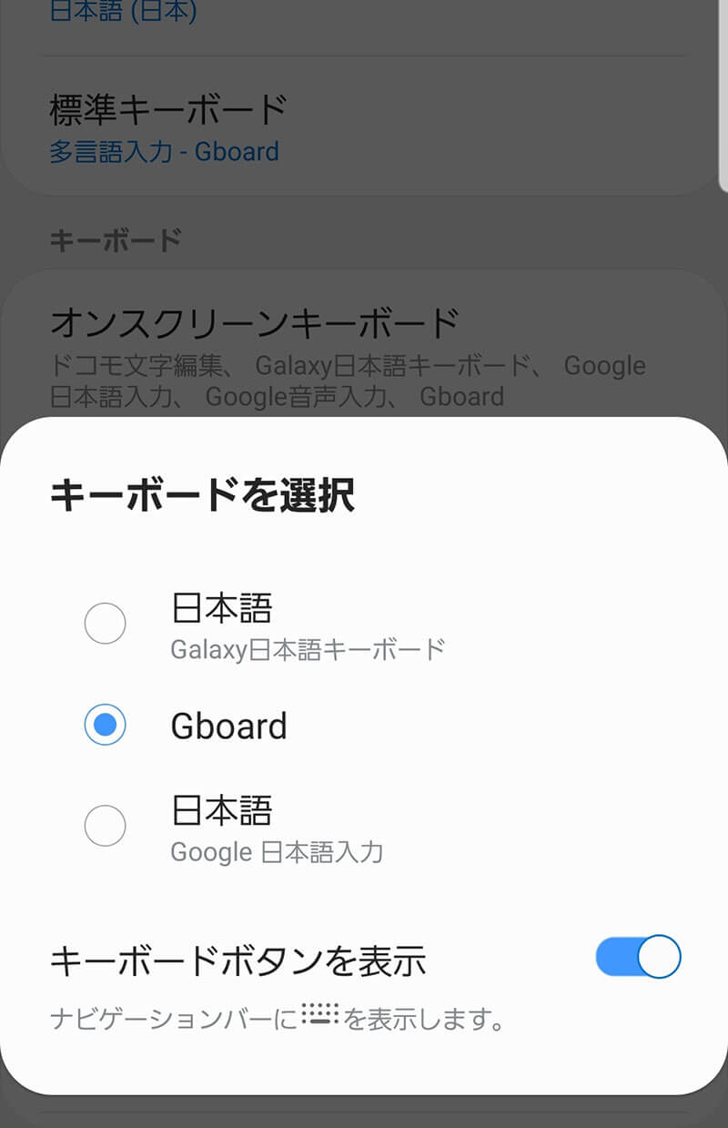 Android、設定画面のGboard